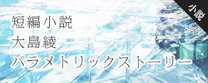 短編小説 大島綾 パラメトリックストーリー