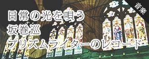 日常の光を歌う 坂巻巡 プリズムライターのレコード