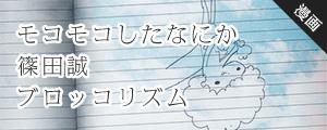 ゆるゆるで、モコモコ 篠田誠 ごめんね、ポトフ