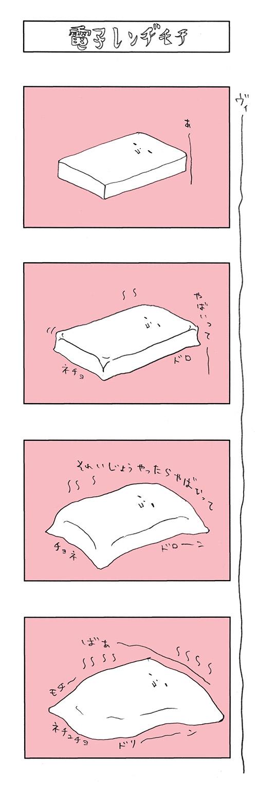 020_電子レンヂモチ