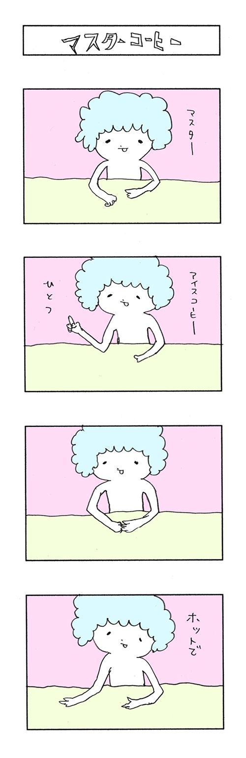029_マスターコーヒー