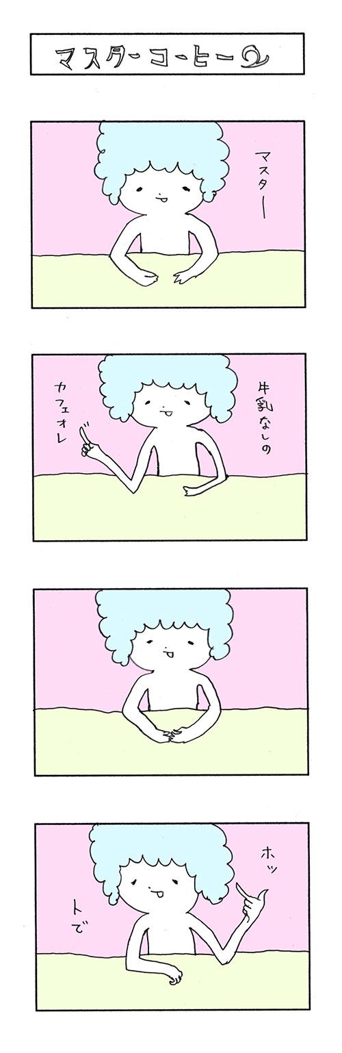 030_マスターコーヒー2