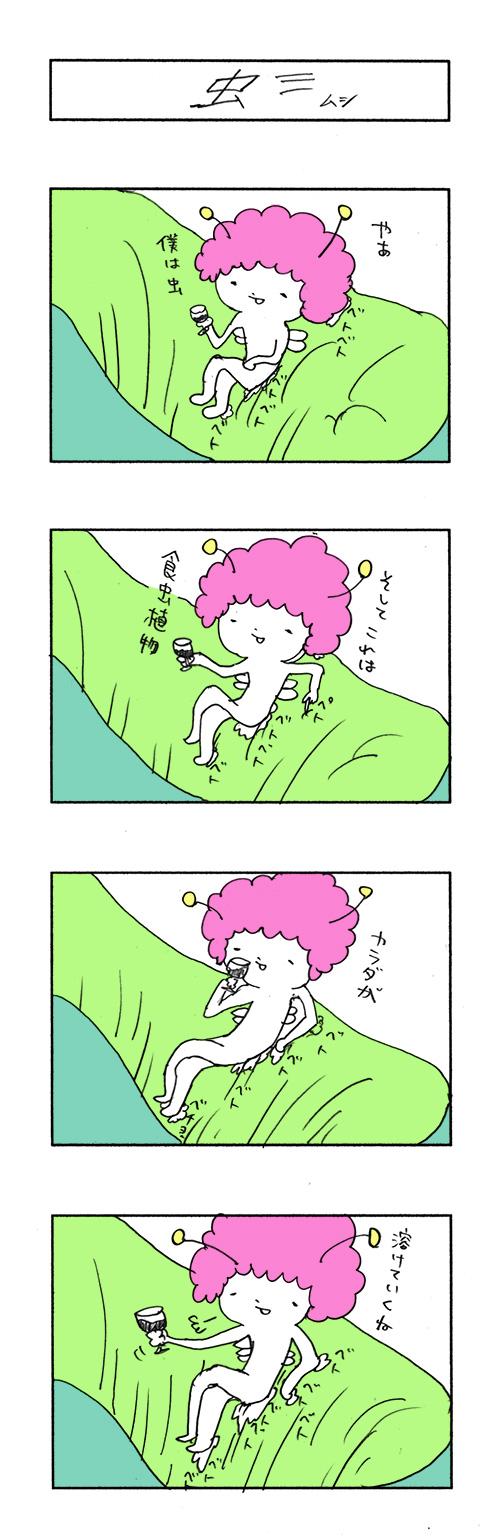033_虫1