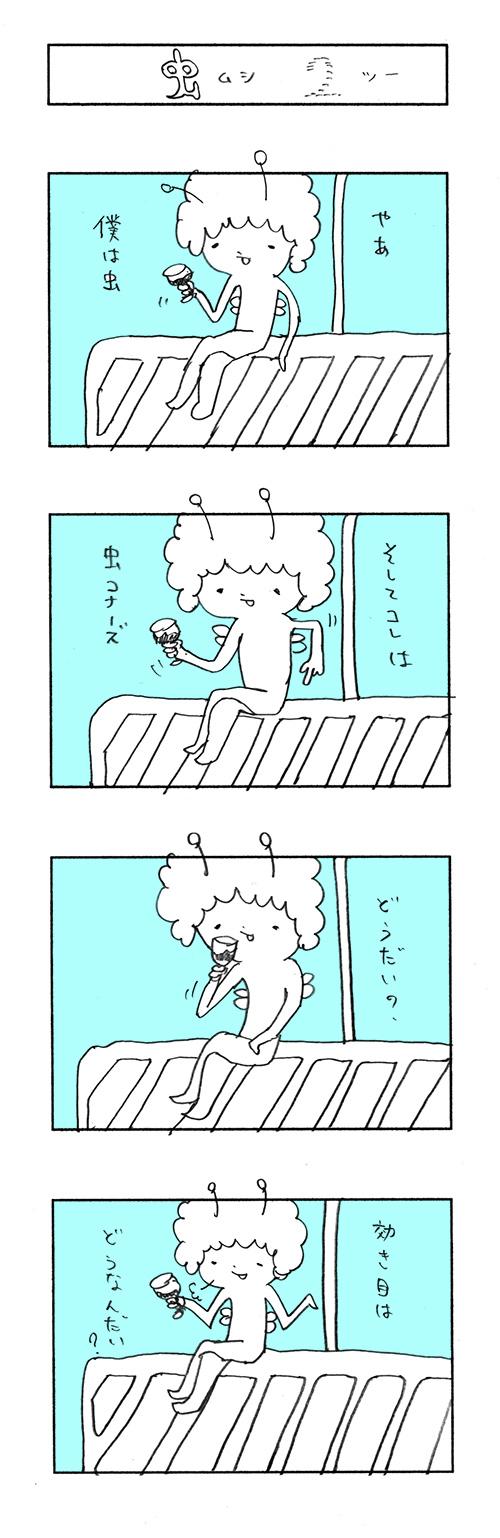 034_虫2