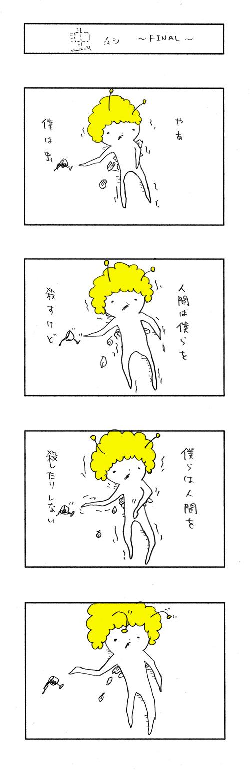 036_虫4