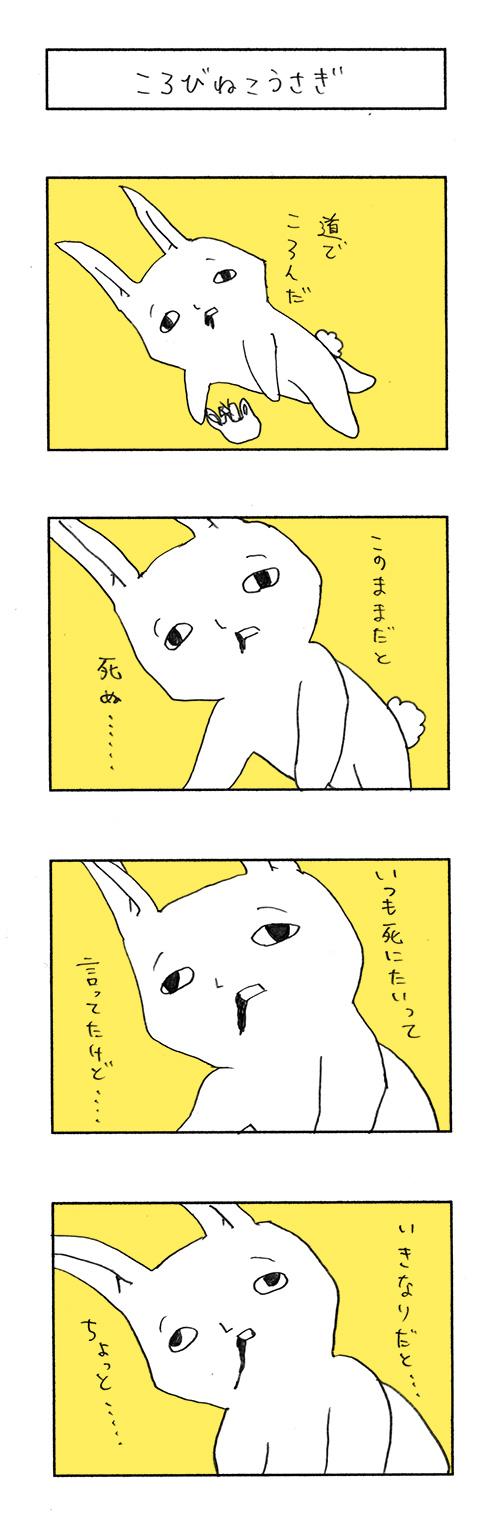 038_ころびねこうさぎ