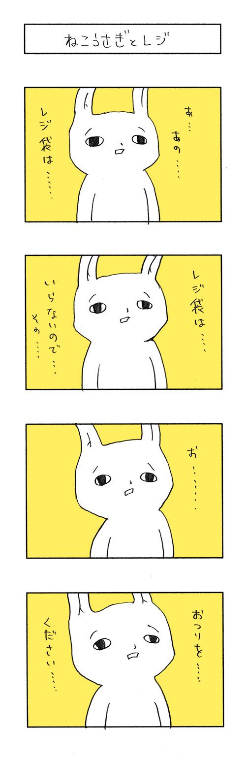 039_ねこうさぎとレジ