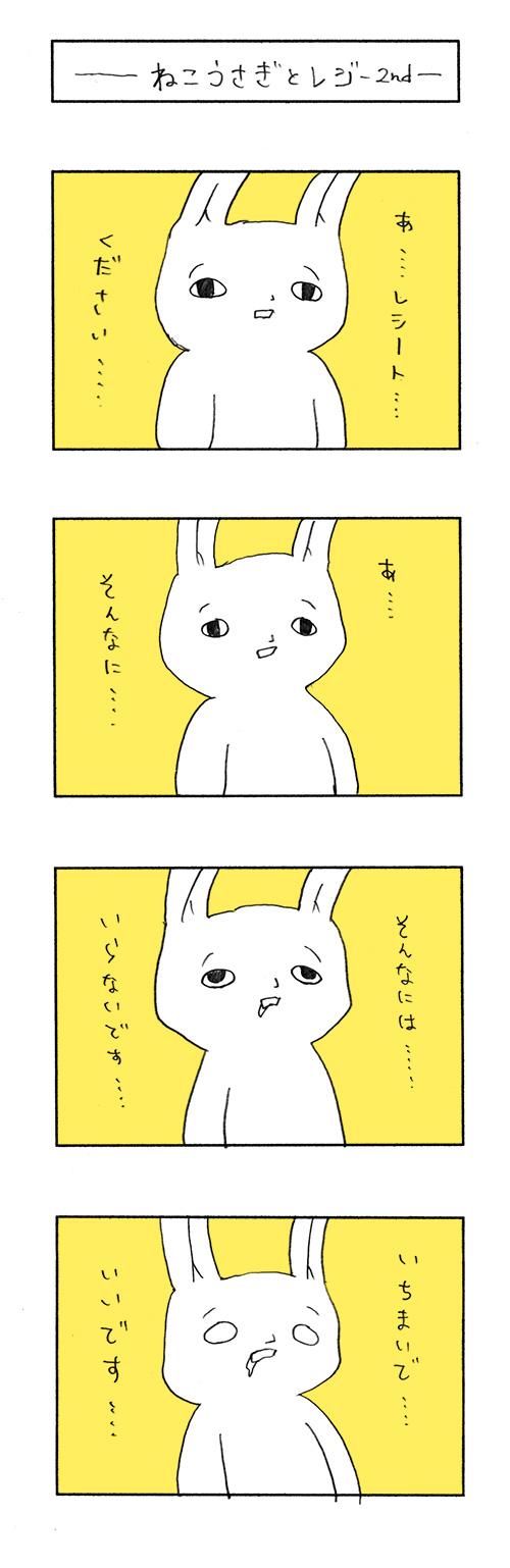 040_ねこうさぎとレジ2