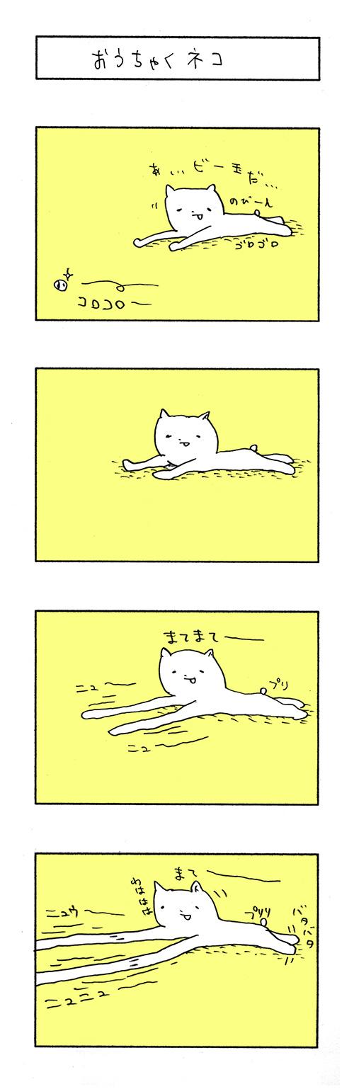 042_おうちゃくネコ