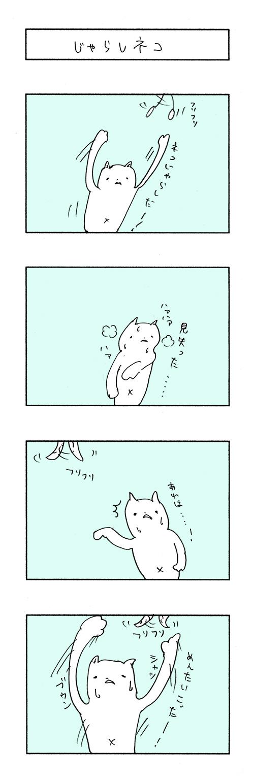 044_じゃらしネコ