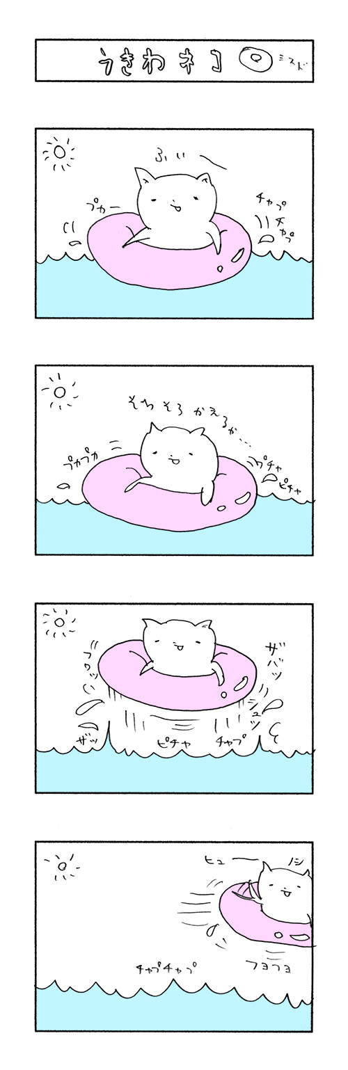 052_うきわネコ