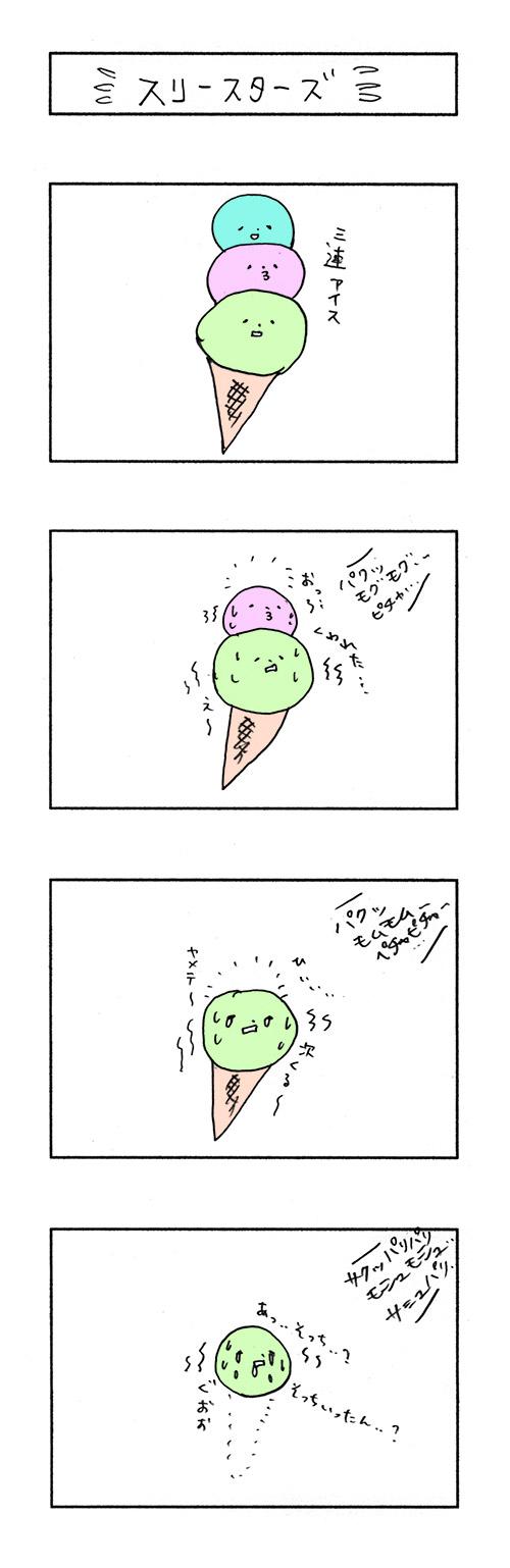055_スリースターズ