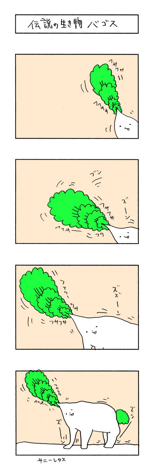 058_伝説の生き物バゴス