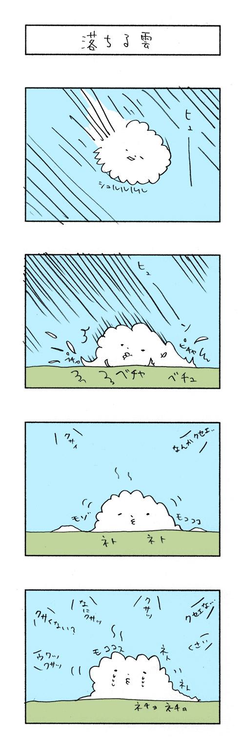059落ちる雲