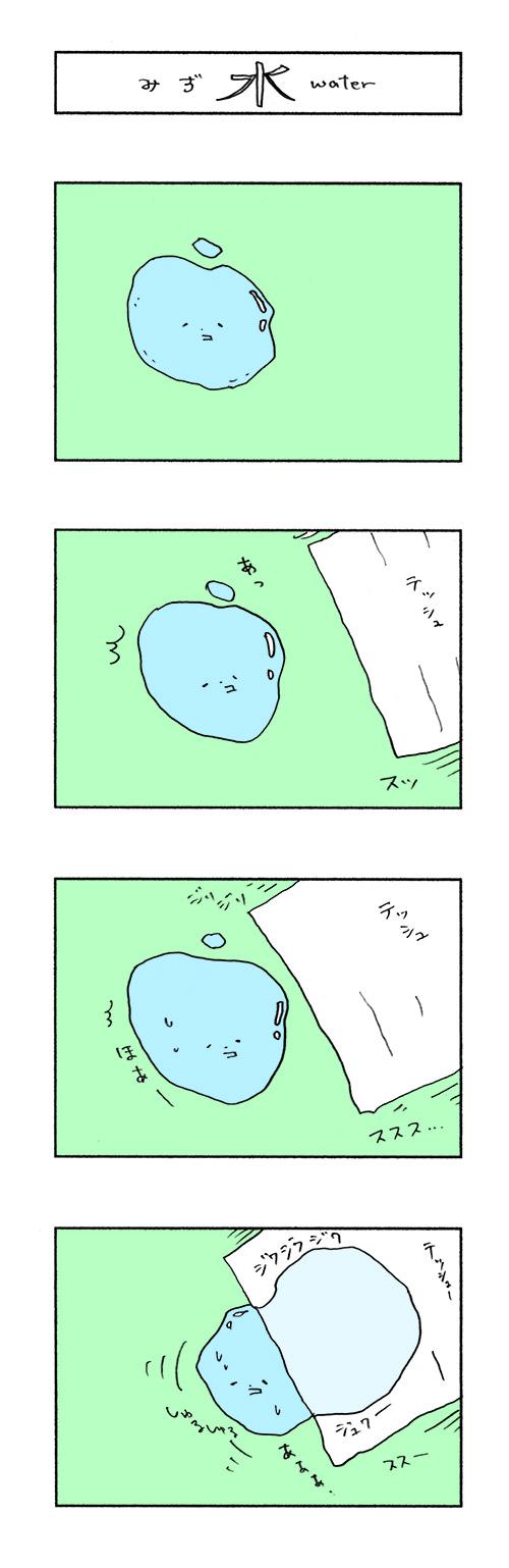 061_水