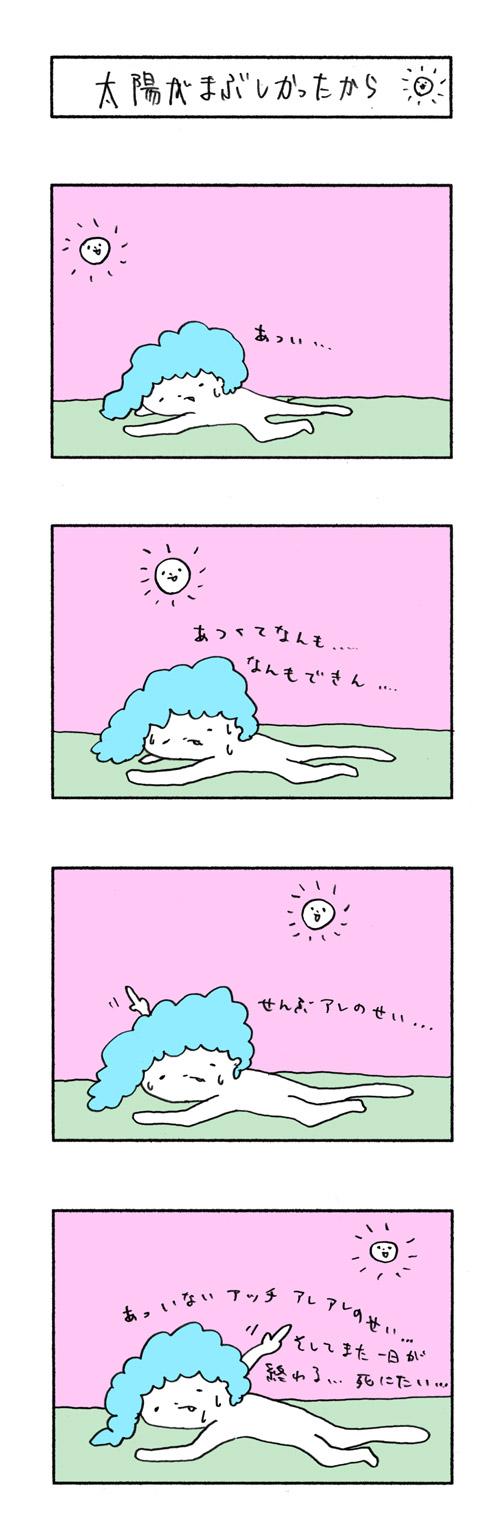 064_太陽がまぶしかたから