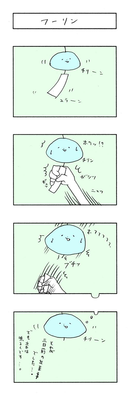 065_フーリン