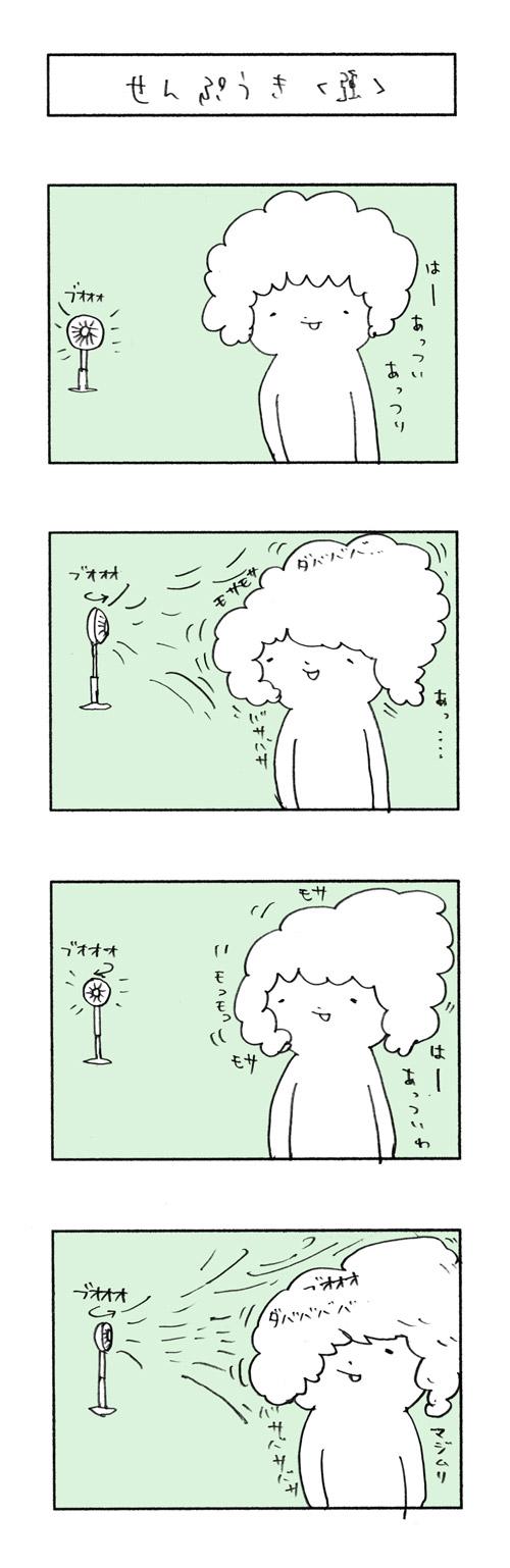 071_せんぷうき(強)