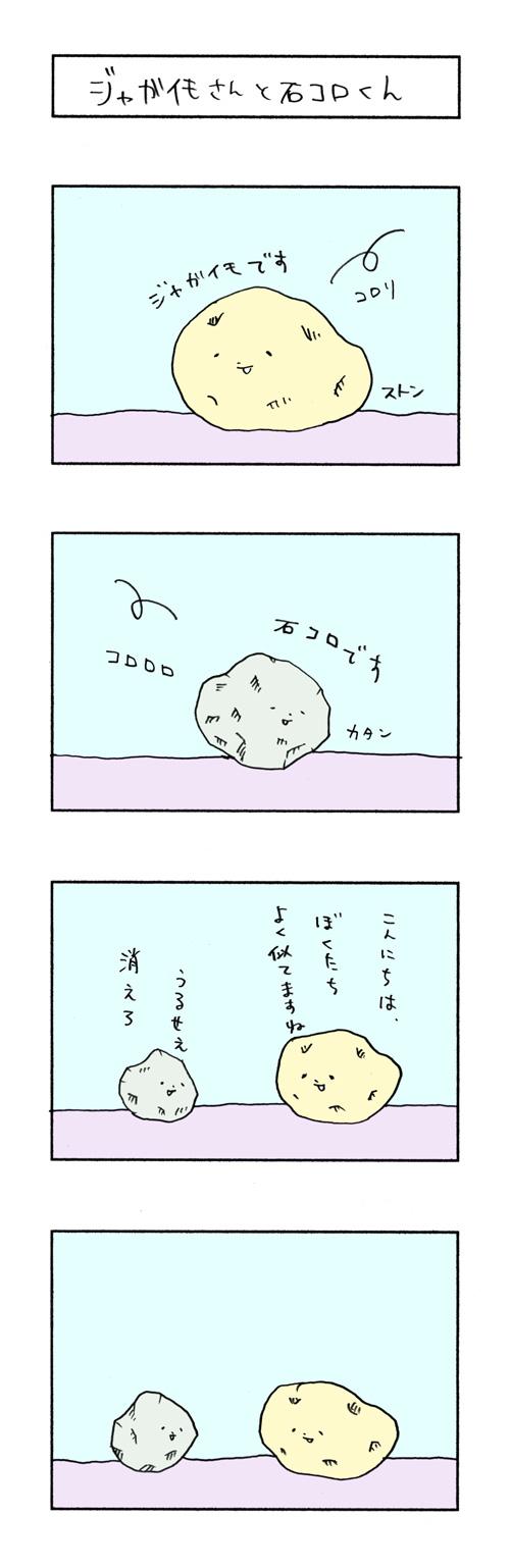 073_ジャガイモさんと石コロくん