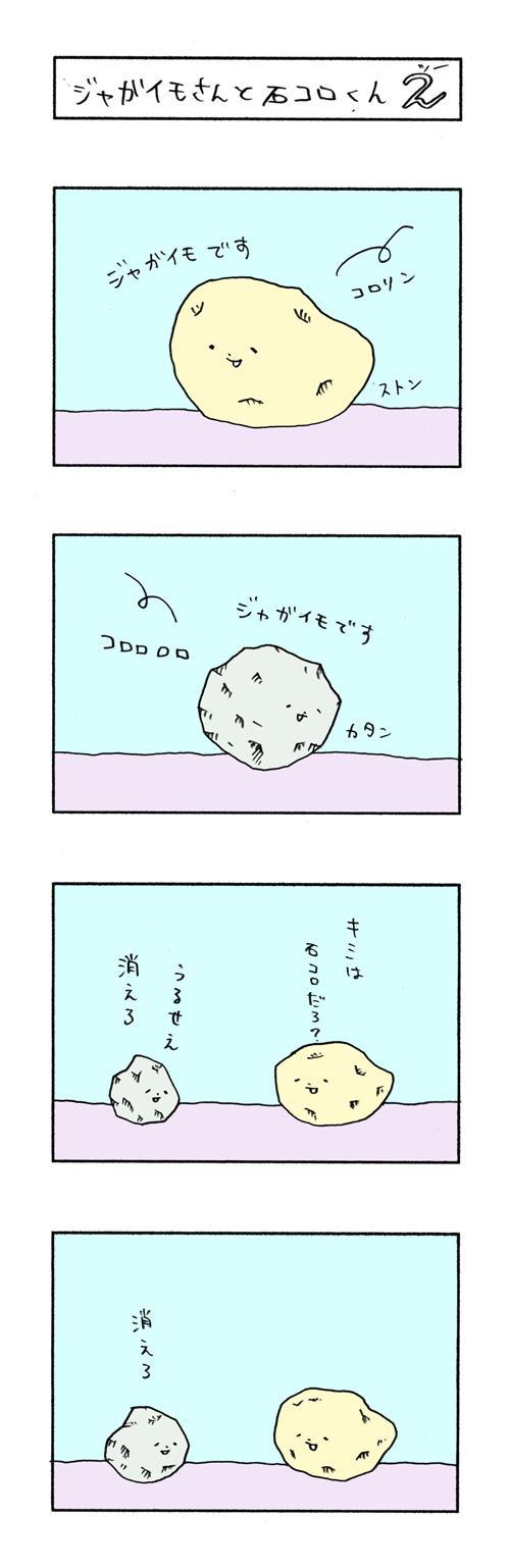 074_ジャガイモさんと石コロくん2