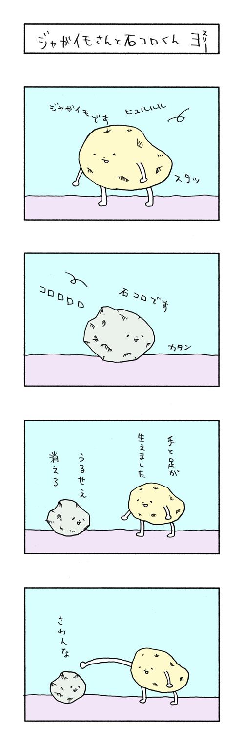 075_ジャガイモさんと石コロくん3