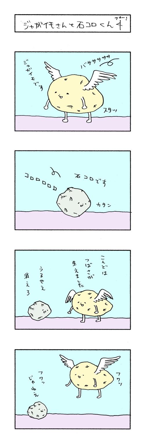 076_ジャガイモさんと石コロくん4