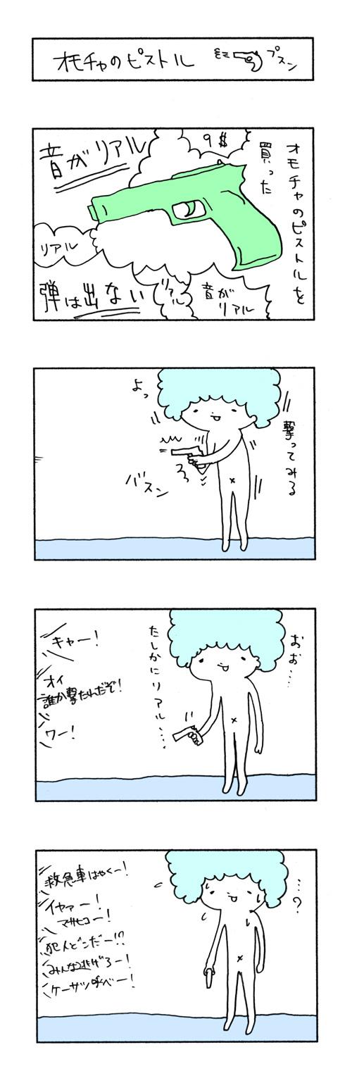 077_オモチャのピストル