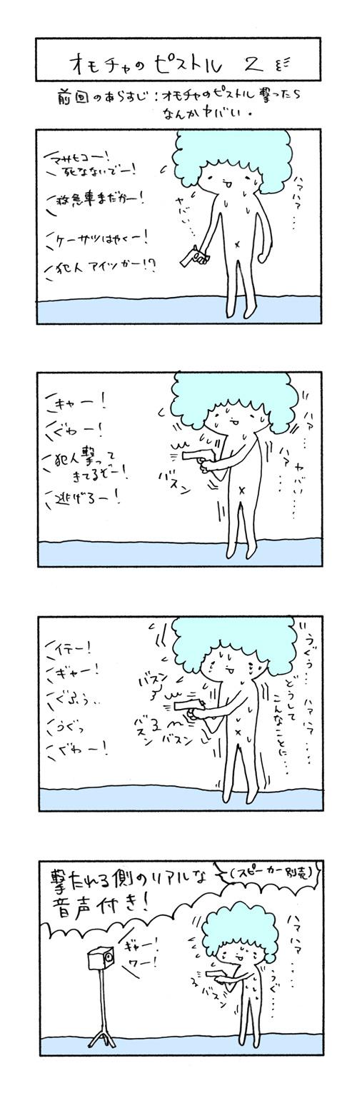 078_オモチャのピストル2
