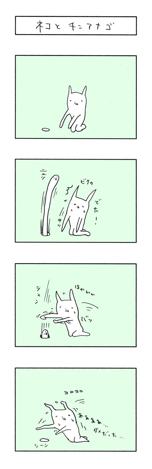 079_ネコとチンアナゴ