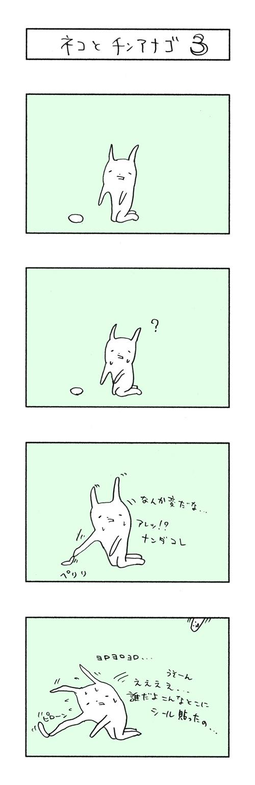 081_ネコとチンアナゴ3