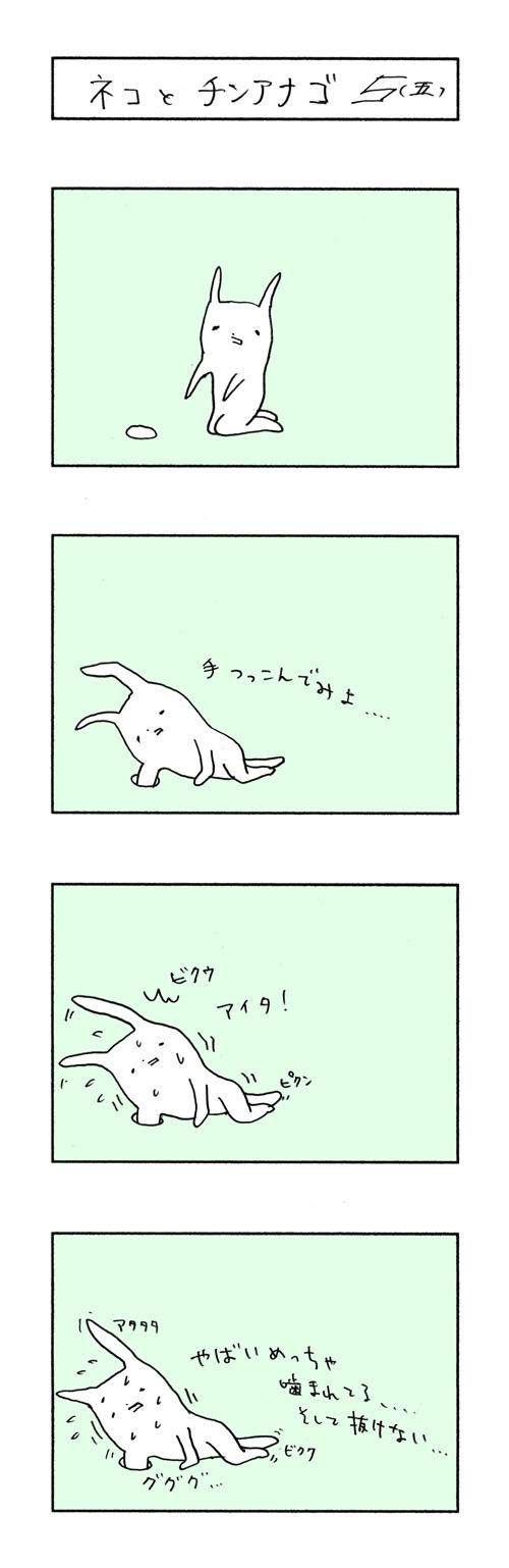 083_ネコとチンアナゴ5