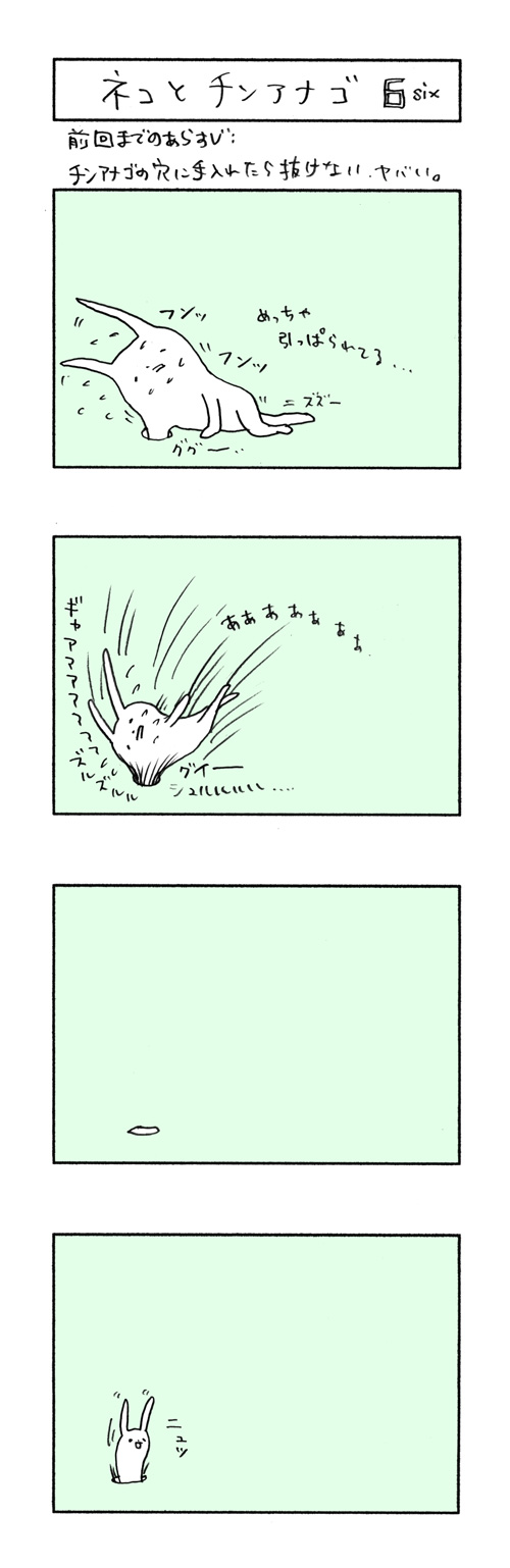 084_ネコとチンアナゴ6