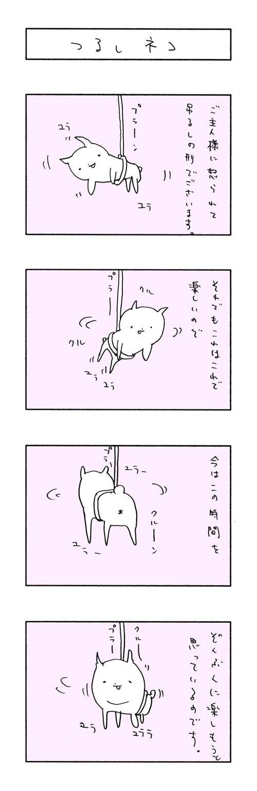 085_つるしネコ