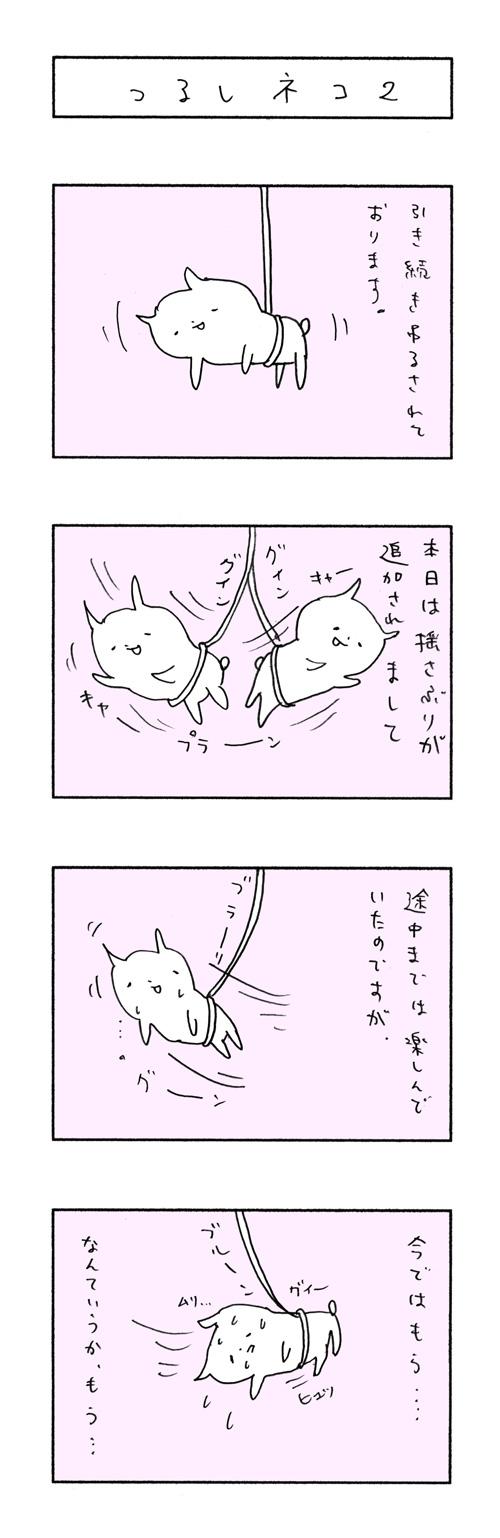 086_つるしネコ2