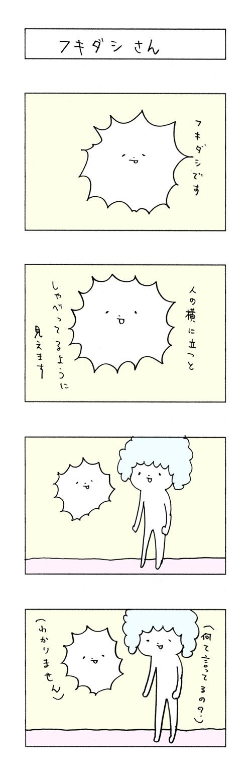 089_フキダシさん