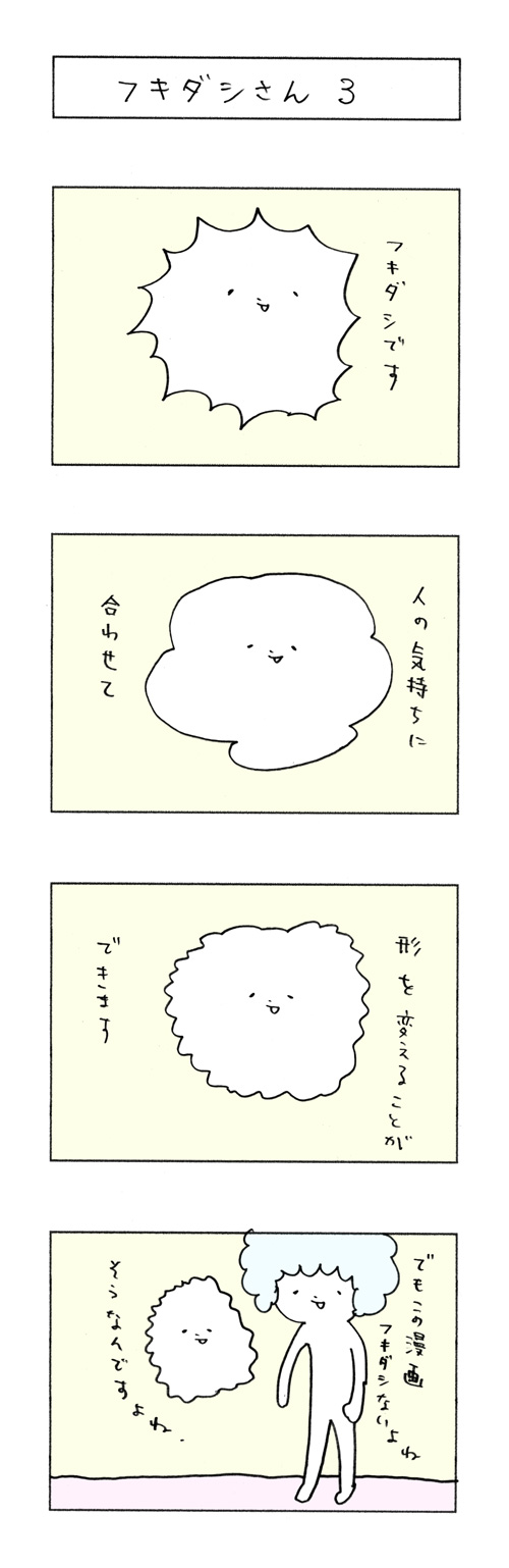 091_フキダシさん3