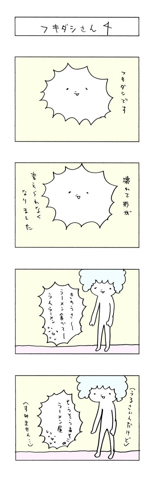 092_フキダシさん4