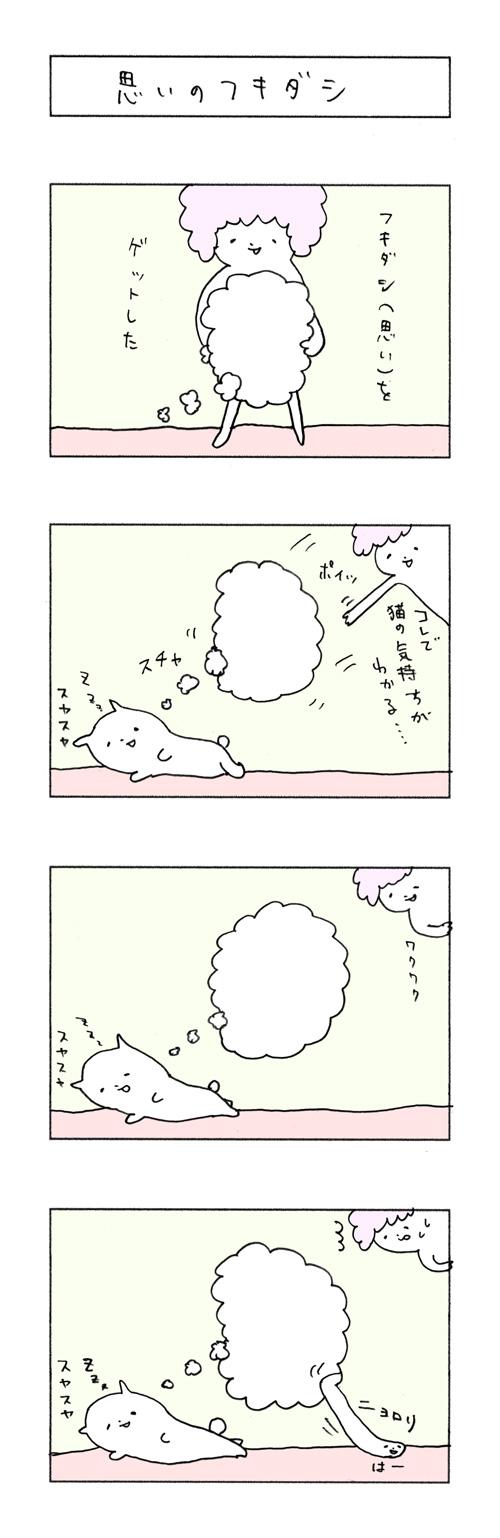 093_思いのフキダシ
