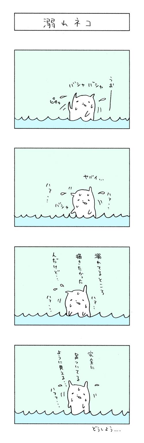 094_溺れネコ