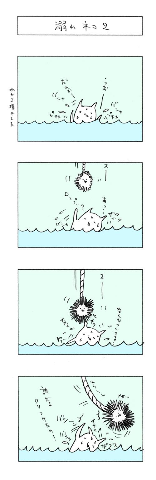 095_溺れネコ2