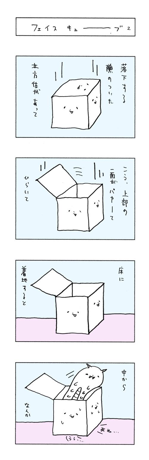 098_フェイスキューブ2