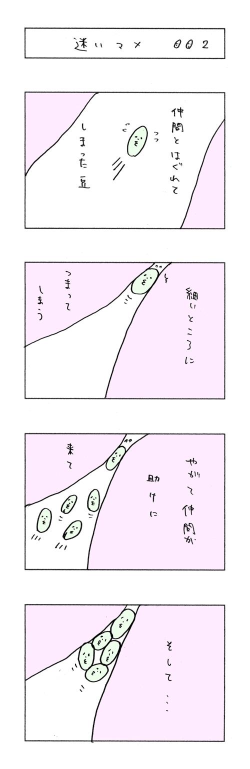 100_迷いマメ2