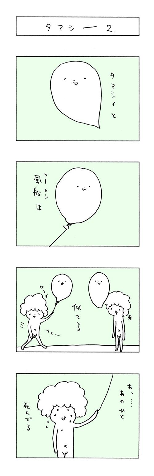104_タマシー2