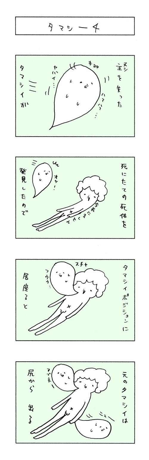 106_タマシー4