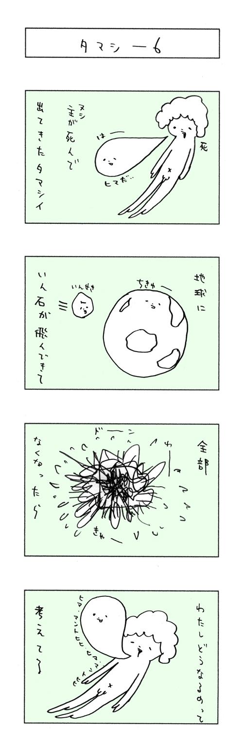 108_タマシー6