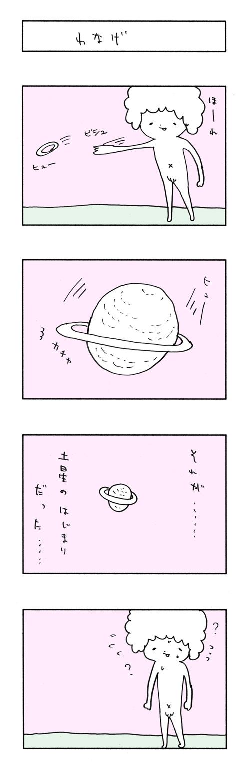 115_わなげ