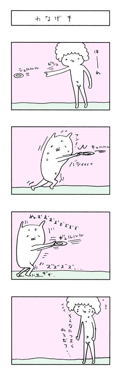 118_わなげ4