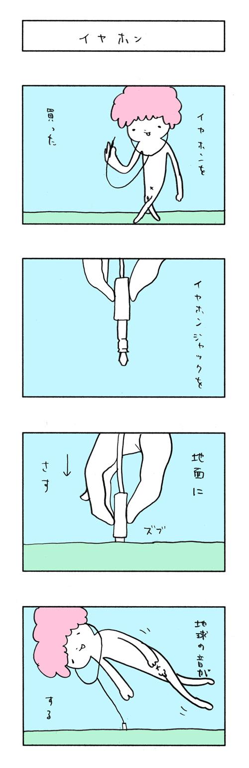 119_イヤホン