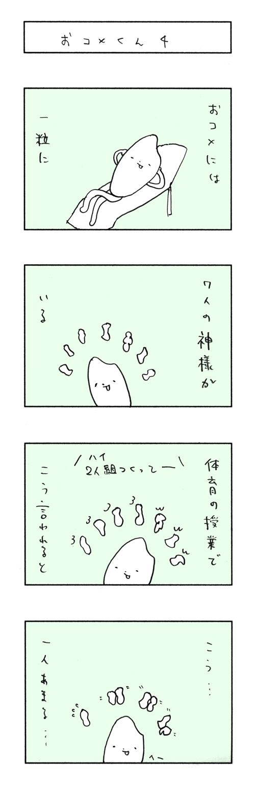 132_おコメくん4