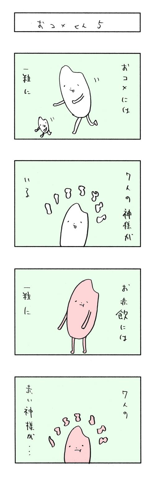 133_おコメくん5